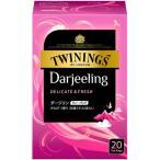 トワイニング ティーバッグ ダージリン ( 2.1g*20袋入 )/ トワイニング(TWININGS) ( トワイニング ダージリン 紅茶 )