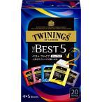 トワイニング ザ・ベストファイブ ( 20コ入 )/ トワイニング(TWININGS) ( トワイニング オレンジペコ ダージリン 紅茶 )