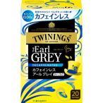 トワイニング カフェインレス アールグレイ ( 2.0g*20袋入 ) /  トワイニング(TWININGS)