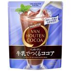 (企画品)バンホーテン 牛乳でつくるココア ( 200g )/ バンホーテン