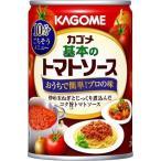 カゴメ 基本のトマトソース ( 295g ) ( 調味料 たれ ソース )