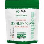 濃い抹茶パウダー ( 500g )/ 森半