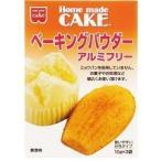 ホームメイドケーキ ベーキングパウダーアルミフリー ( 10g*3袋入 )