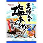 春日井製菓 黒糖入り塩あめ ( 90g ) ( お菓子 )