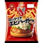 (訳あり)【数量限定】かっぱえびせん ロッテリアエビバーガー味 ( 65g )