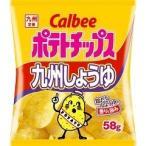 (在庫限り)【数量限定】カルビー ポテトチップス 九州しょうゆ ( 58g )/ カルビー ポテトチップス ( お菓子 おやつ )