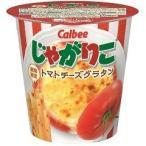 (訳あり)じゃがりこ トマトチーズグラタン ( 52g )/ じゃがりこ