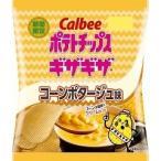 (訳あり)カルビー ポテトチップス ギザギザ コーンポタージュ味 ( 58g )/ カルビー ポテトチップス