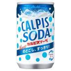 カルピスソーダ ( 160mL*30本入 )/ カルピス