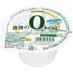 食後の0kcaL ヨーグルト味 ( 160g )
