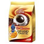 キーコーヒー グランドテイスト 甘い香りのモカブレンド ( 360g )/ キーコーヒー(KEY COFFEE)