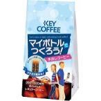 キーコーヒー マイボトルでつくろう 水出しコーヒー ( 4パック )/ キーコーヒー(KEY COFFEE)