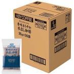 キーコーヒー 香味まろやか水出し珈琲 ( 35g*30袋入 )/ キーコーヒー(KEY COFFEE)
