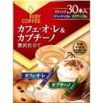 キーコーヒー カフェオレ&カプチーノ贅沢仕立て ( 30本入 ) /  キーコーヒー(KEY COFFEE)