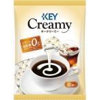 キーコーヒー クリーミーポーション ( 45コ入 )/ キーコーヒー(KEY COFFEE)