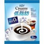 (訳あり)キーコーヒー クリーミー低脂肪ポーション ( 18コ入 )/ キーコーヒー(KEY COFFEE)