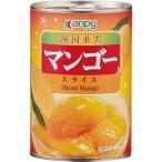 カンピー 南国果実 マンゴースライス ( 425g )/ カンピー ( 缶詰 )
