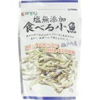 (訳あり)カンピー 塩無添加 食べる小魚(瀬戸内産) ( 50g )/ Kanpy(カンピー)
