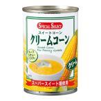 スペシャルセレクト スイートコーン クリームコーン 缶 ( 425g )/ スペシャルセレクト