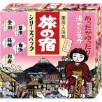 旅の宿 とうめいシリーズパック ( 15包入 )/ 旅の宿 ( 入浴剤 )