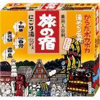 旅の宿 にごり湯シリーズパック ( 13包入 )/ 旅の宿 ( 入浴剤 )