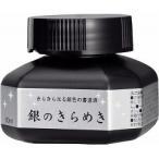 パール書道液 銀のきらめき BA302-6 ( 60mL )