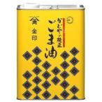 金印 ごま油 濃口 3.3Kg