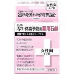 汚れ・体臭予防薬用石鹸 女性向 CTY-SF ( 80g ) ( 石けん )