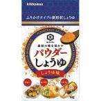キッコーマン パウダーしょうゆ しょうゆ味 ( 18g )/ キッコーマン ( 醤油 )