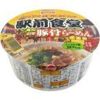 駅前食堂 豚骨らーめん ( 1コ入 )/ 駅前食堂 ( カップラーメン カップ麺 インスタントラーメン非常食 )