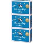 牛乳石鹸 カウブランド 青箱 バスサイズ ( 135g*3コ入 )/ カウブランド ( 石けん )