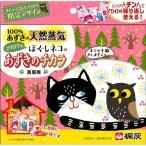 【在庫限り】あずきのチカラ フクロウとほぐしネコ 首肩用 ( 1コ入 )/ あずきのチカラ