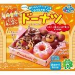 ハッピーキッチン ドーナツ ( 41g )/ ハッピーキッチン ( お菓子 おやつ )