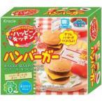 ハッピーキッチン ハンバーガー ( 22g )/ ハッピーキッチン ( お菓子 おやつ )