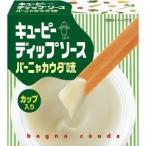 キユーピー ディップソース バーニャカウダ味 ( 45g )