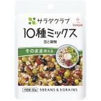 サラダクラブ 10種ミックス 豆と穀物 ( 40g )/ サラダクラブ