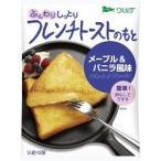 ヴェルデ フレンチトーストのもと メープル&バニラ風味 ( 25g*2袋入 )/ ヴェルデ ( フレンチトースト )