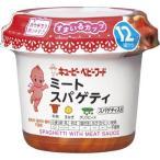 キユーピーベビーフード ミートスパゲティ ( 120g )/ キユーピー ベビーフード すまいるカップ ( ベビー用品 )