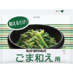 3分クッキング ごま和え用 ( 20g )/ 3分クッキング