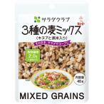 サラダクラブ 3種の麦ミックス キヌアと黒米入り ( 40g )/ サラダクラブ