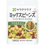 サラダクラブ ミックスビーンズ(ひよこ豆、青えんどう、赤いんげん豆) ( 50g )/ サラダクラブ