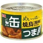 K&K 缶つま めいっぱい 焼鳥 塩味 ( 135g )/ K&K 缶つま ( 焼鳥 おつまみ お花見グッズ )