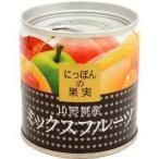 にっぽんの果実 山形県産 ミックスフルーツ ( 195g )/ にっぽんの果実