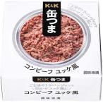 K&K 缶つま コンビーフ ユッケ風 ( 80g )/ K&K 缶つま ( 缶つま コンビーフ おつまみ お花見グッズ )