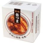 K&K 缶つまプレミアム 群馬県産 赤城山麓豚 角煮 ( 150g )/ K&K 缶つま ( おつまみ お花見グッズ )