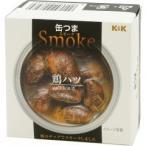 (訳あり)K&K 缶つまスモーク 鶏ハツ ( 50g )/ K&K 缶つま ( おつまみ お花見グッズ )