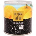 にっぽんの果実 瀬戸内産 八朔 ( 190g )/ にっぽんの果実