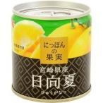 にっぽんの果実 宮崎県産 日向夏 ( 185g )/ にっぽんの果実