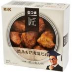 K&K 缶つま匠 焼鳥おび肉塩だれ ( 70g )/ K&K 缶つま