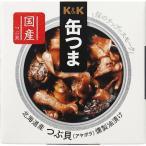 K&K 缶つま 北海道産 つぶ貝燻製油漬け ( 20g )/ K&K 缶つま